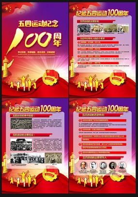 纪念五四运动100周年展板