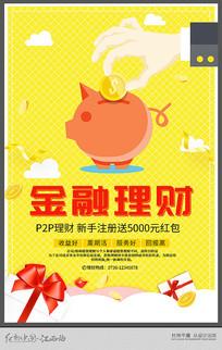 金融理财宣传海报