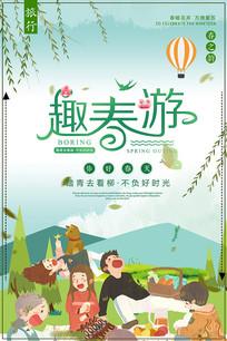 卡通趣春游旅行海报