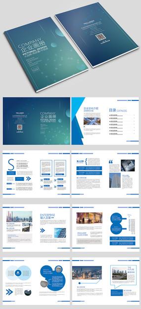 科技公司宣传册模板