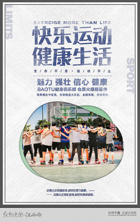 快乐运动健康生活体育运动海报