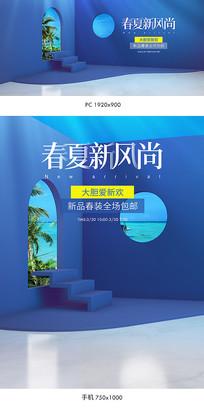 狂暑季春夏新风尚海报