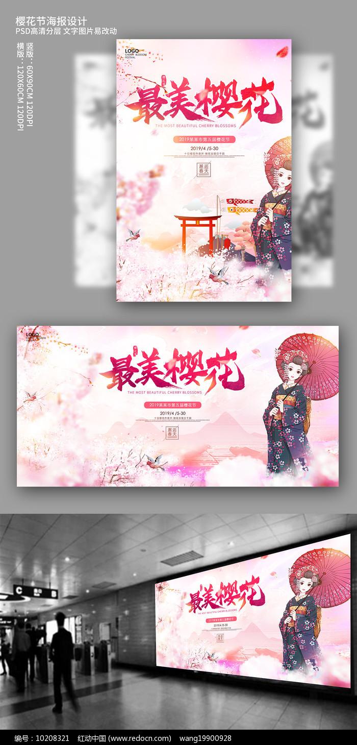 浪漫最美樱花节海报设计图片