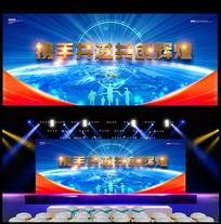 蓝色大气会议舞台背景