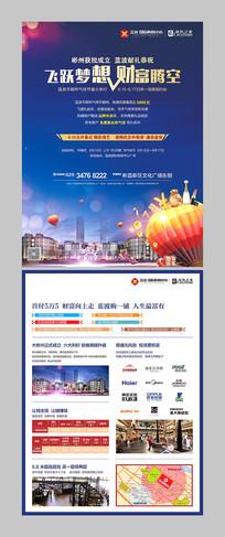 蓝色热气球商业宣传单