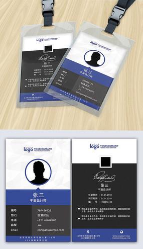 公司办公室工作证证代表证 PSD