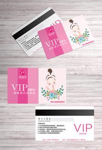 美容院会员卡模板