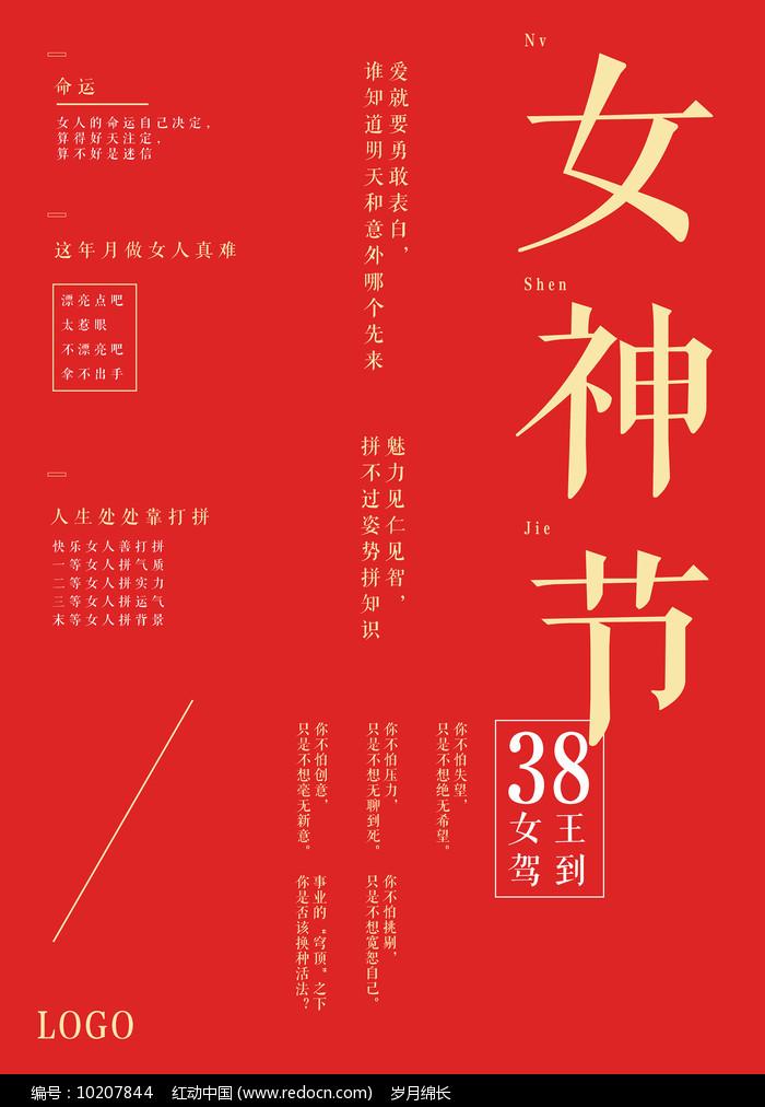 女神节创意红色文字海报图片