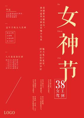 女神节创意红色文字海报