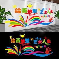 培训学校美术绘画文化墙
