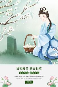 清明扫墓节日海报