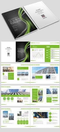 企业绿色宣传册模板