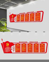 入党誓词党工作制度党建文化墙