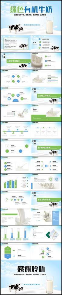 生态牛奶营养品绿色牛奶PPT