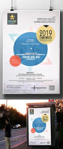 时尚简约音乐节海报设计