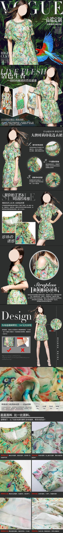 时尚裙子详情页优化psd