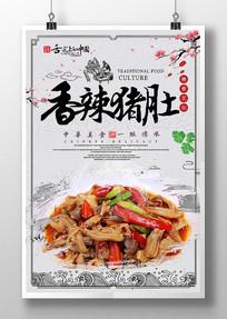 水墨中国风香辣猪肚美食海报