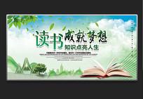 图书馆阅读校园文化海报