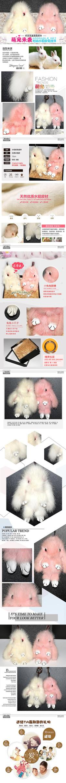 兔子玩具挂件详情描述页
