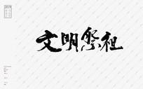 文明祭祖毛笔书法字体