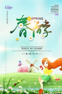 小清新春游海报设计