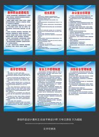 校园六大制度宣传展板设计