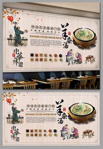 原创传统美食羊杂汤背景墙