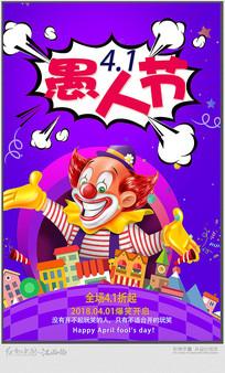 愚人节活动海报设计