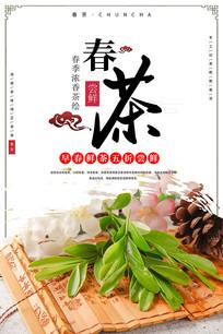 早春鲜茶促销海报