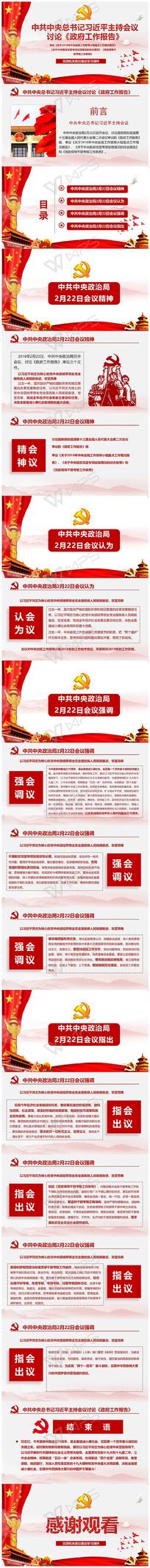中共中央政治局会议PPT