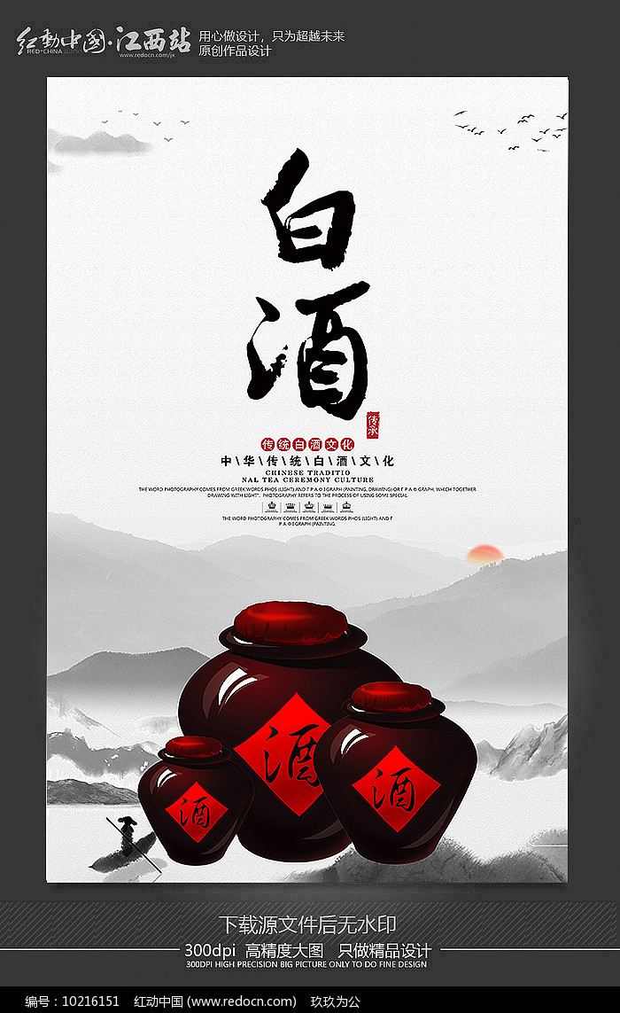 中国风白酒宣传海报设计图片