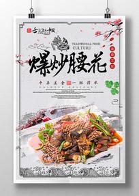 中国风爆炒腰花美食海报设计