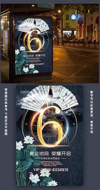 中国风房地产开盘倒计时海报