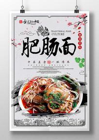 中国风肥肠面海报设计