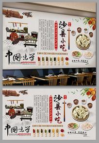 中国风福建沙县小吃美食背景墙