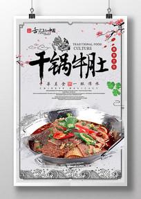 中国风干锅牛肚美食海报设计