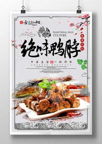 中国风绝味鸭脖美食海报设计