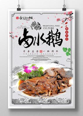 中国风卤水鹅卤味美食海报