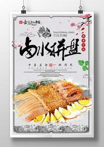中国风卤水拼盘卤味海报