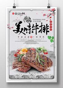 中国风美味牛排美食海报设计