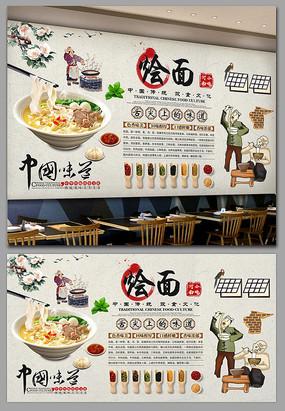 中国风面馆河南烩面餐厅背景墙