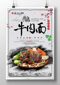 中国风牛肉面美食海报设计