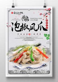 中国风泡椒凤爪美食海报