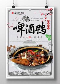 中国风啤酒鸭美食海报设计