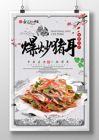 中国风香辣爆炒猪耳美食海报