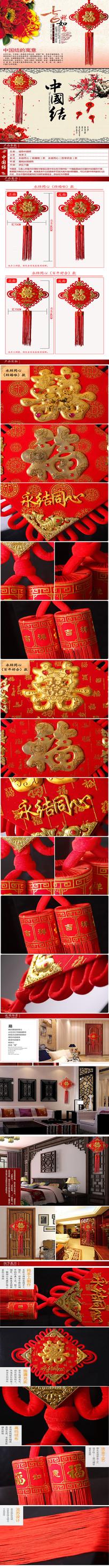 中国节详情描述页模板