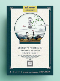 中式复古清明节海报