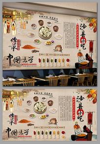 中式沙县小吃餐厅背景墙
