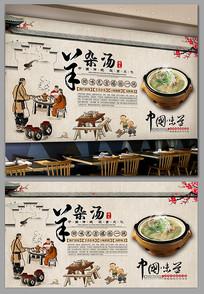 中式原创传统美食羊杂汤背景墙