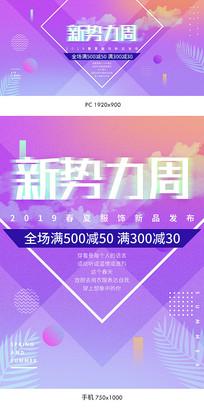 618淘宝新势力周海报